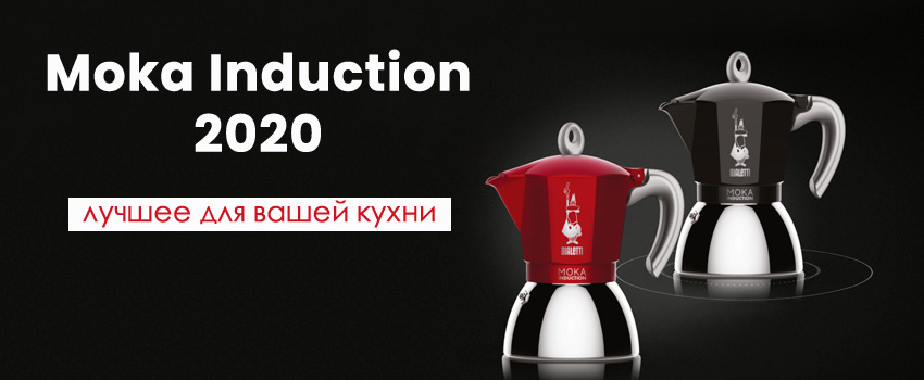 Moka Induction 2020